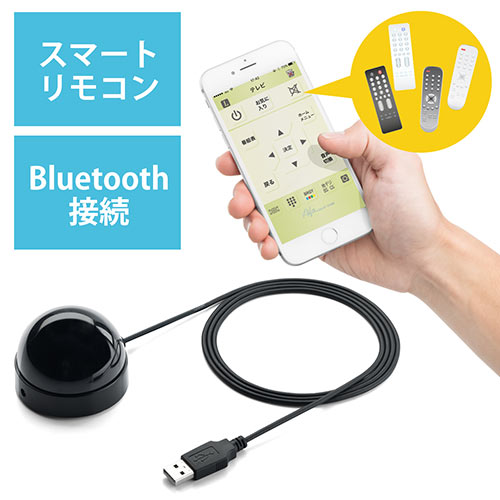学習リモコンユニット(リモコンアプリ、スマートフォン・Bluetooth接続・家電スマートリモコン・テレビ・Blu-ray・エアコン・照明対応)