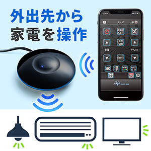 Wi-Fiリモコン(学習リモコンユニット・家電スマートリモコン)