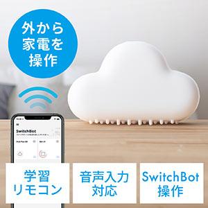 スマートリモコン(アレクサ対応・Google Home対応・家電コントローラー・IFTTT対応・SwitchBot Hub Plus・スイッチボットハブ)