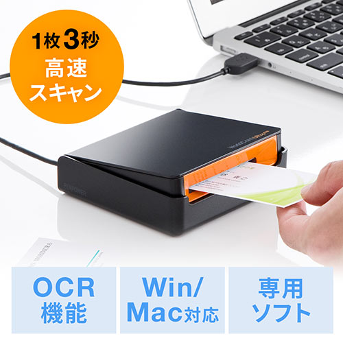 USB名刺管理スキャナ(1枚3秒連続スキャン・OCR搭載・Win&Mac対応・Worldcard Ultra Plus)
