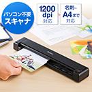 【オフィスアイテムセール】モバイルスキャナ(写真スキャナ・A4・PDF・1200dpi対応)