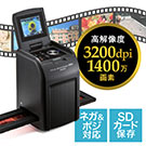 フィルムスキャナー(ネガスキャナー・ネガ・デジタル化・高画質1400万画素・モニタ付)