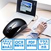 マウススキャナ(A3対応・OCR/テキストデータ化対応・400dpi)