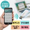 Phone2PC(リモートコントロールソフト・スマホでPC操作)