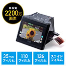 フィルムスキャナー(高画質・1400万画素/2200万画素・ネガ/デジタル化・ポジ対応・HDMI出力/テレビ出力対応)