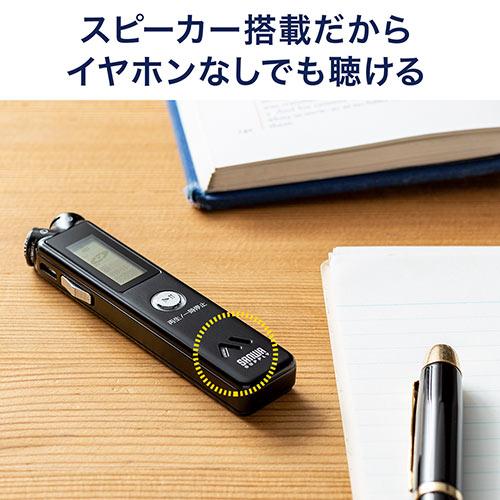ボイスレコーダー(ICレコーダー・小型・長時間再生対応・4GBメモリ内蔵)
