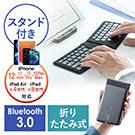 Bluetoothキーボード(軽い・薄い・折りたたみ式・iPad対応)