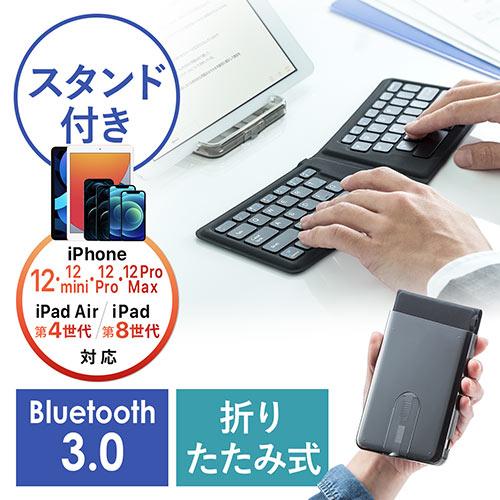 【売り尽くし決算セール】Bluetoothキーボード(軽い・薄い・折りたたみ式・iPad対応)