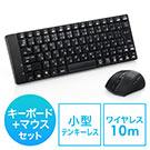 キーボード・マウスセット 無線(小型・テンキーレス・USB接続・メンブレン・静音ブルーLEDマウス・ブラック)