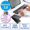 Bluetoothキーボード(折りたたみ・コンパクト・マグネット・iPhone・iPad・アイソレーション・パンタグラフ・マルチペアリング・英字配列)
