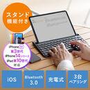 スタンド付きBluetoothキーボード(スタンド付き・Bluetooth・iPhone・iPad・マルチペアリング・充電式)