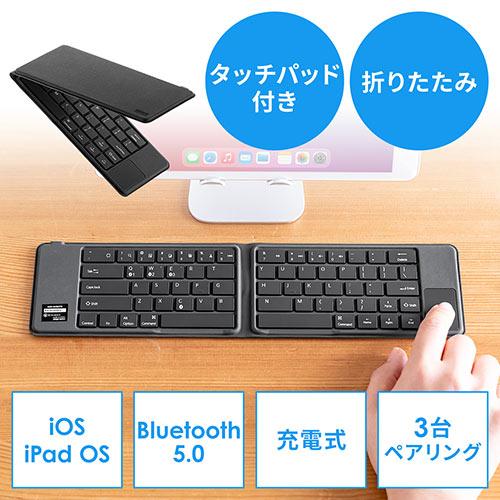 Bluetoothキーボード(折りたたみ・コンパクト・タッチパッド・充電式・iPhone・iPad・アイソレーション・パンタグラフ・マルチペアリング・英語配列)