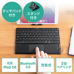 Bluetoothキーボード(タッチパッド・充電式・iPhone・iPad・アイソレーション・パンタグラフ・マルチペアリング・英語配列・スタンド付き)