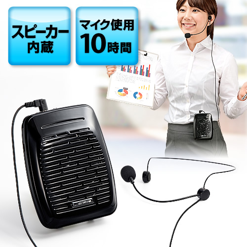 ポータブル拡声器(ハンズフリー・小型・20W)