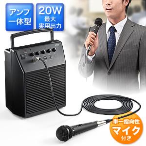 マイク付きスピーカー(アンプ内蔵・20W出力・拡声器・授業・飛散・飛沫)