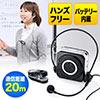 ハンズフリー拡声器(ワイヤレス・小型・10W・最大20m)