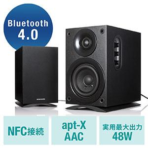 ブックシェルフBluetoothスピーカー(高音質・低遅延・NFC対応)