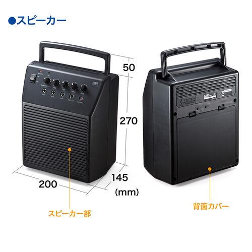 ワイヤレスマイク・スピーカーセット(ポータブルワイヤレスアンプ・会議/イベント対応・マイク入力2系統・18W・授業・飛散・飛沫)