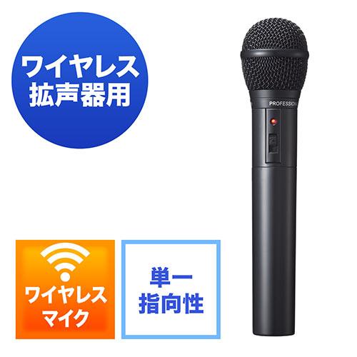 ワイヤレスマイク(400-SP055・SP066専用品)