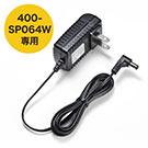 400-SP064W専用ACアダプタ