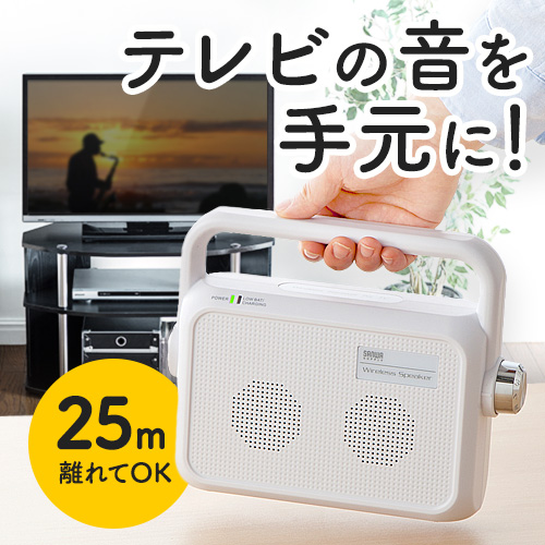 テレビ用ワイヤレススピーカー(手元スピーカー・充電式・最大25m)