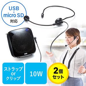 【2台セット】ポータブル拡声器(ハンズフリー・音楽同時再生可能・マイク付・USB/microSD対応・最大10W)