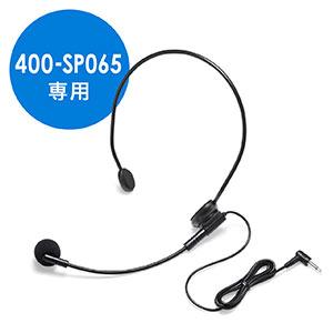 ヘッドマイク(400-SP065専用・単一指向性・1m)