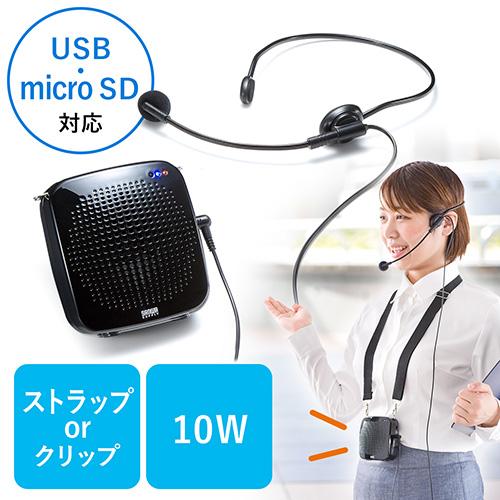 【オフィスアイテムセール】ポータブル拡声器(ハンズフリー・音楽同時再生可能・マイク付・USB/microSD対応・最大10W・マイク・授業・飛散・飛沫)