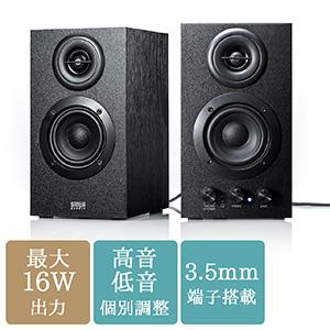 ブックシェルフスピーカー(低音高音調整可能・ステレオ・高音質)