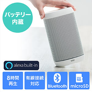 スマートスピーカー(アレクサスピーカー・Amazon Alexa搭載スピーカー・Bluetoothスピーカー・Wi-Fiスピーカー・microSD再生対応・8W・低音強調ユニット搭載)