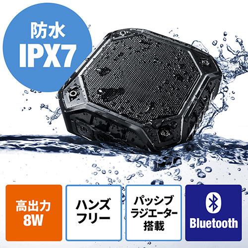 Bluetoothスピーカー(防水規格IPX7・高音質・水に浮く・ポータブル・ストラップ付き)