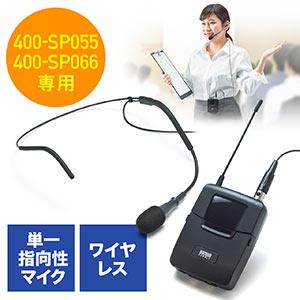 ワイヤレスマイク(ヘッドセット・400-SP055/400-SP066拡声機用・ハンズフリー・ツーピース型・授業・飛散・飛沫)