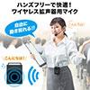アウトレット:ワイヤレスマイク(ヘッドセット・400-SP055/400-SP066拡声機用・ハンズフリー・ツーピース型)