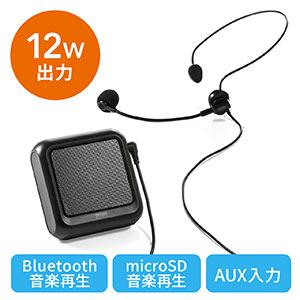 ポータブル拡声器 12W出力 ハンズフリー ヘッドマイク付き Bluetooth対応 USB充電式