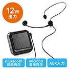 【オフィスアイテムセール】ポータブル拡声器(ハンズフリー拡声器・スマホ/Bluetooth対応・12W・ポータブル・ヘッドマイク・軽量・小型・充電式・授業・飛散・飛沫)