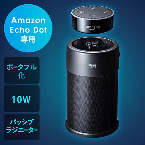 Amazon Echo Dotスピーカードック(バッテリーベース・10W)