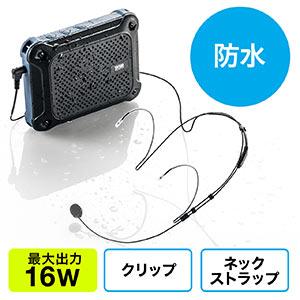 防水 ポータブル拡声器 16W出力 耳掛けマイクつき 電池式