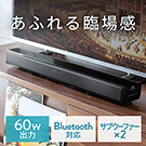 サウンドバースピーカー(テレビ・Bluetooth・サブウーハー搭載・2.1chサウンドバー・シアターバー・フロントスピーカー・光デジタル・60W・重低音・臨場感)