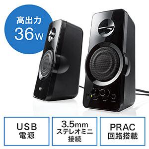 PCスピーカー(パソコンスピーカー・高出力36W・USB電源・テレビスピーカー・ハイパワースピーカー)