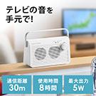 手元スピーカー(ワイヤレス・テレビ用・テレビスピーカー・充電式・最大30m・ホワイト・敬老の日)