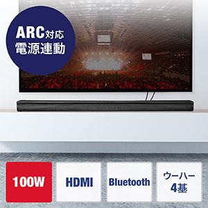 サウンドバースピーカー(Bluetooth対応・テレビスピーカー・シアターバー・HDMI搭載・光デジタル/3.5mm接続対応・RCA・リモコン付・高音質・100W・ARC対応・ゲーム・映画・動画)