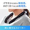 ウェアラブルスピーカー(ネックスピーカー・Bluetooth・ワイヤレス・IPX5・MP3対応)