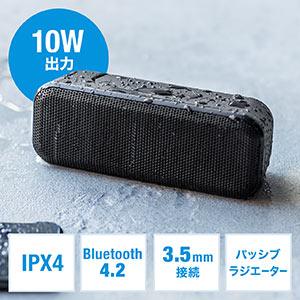Bluetoothスピーカー(高出力・10W・防水IPX4・高音質・低音強調)