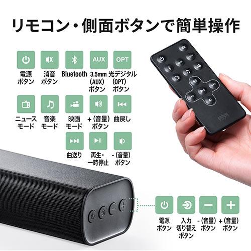 サウンドバースピーカー(テレビ・PC・シアターバー・高音質・高出力50W・Bluetooth対応・コンパクト)