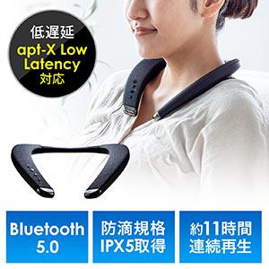 ネックスピーカー(ウェアラブルスピーカー・首掛けスピーカー・テレビ・ゲーム・Bluetooth5.0・低遅延・IPX5)