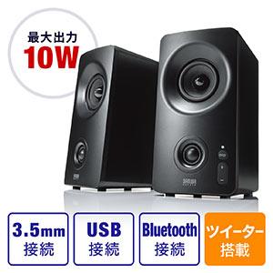 Bluetoothスピーカー(無線・有線スピーカー・USB接続対応・3.5mm接続対応・10W・アンプ内蔵・ツイーター搭載)