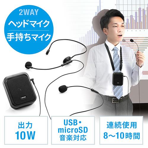 ポータブル拡声器 ハンズフリー 10W出力 ハンドマイク風ショートマイク付属 充電式 音楽再生可能 ショルダーベルト付属