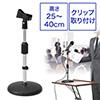 卓上マイクスタンド(マイクホルダー付き・高さ25~40cm・クリップ付)