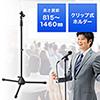 マイクスタンド(ストレートタイプ・クリップ式マイクホルダー付・折りたたみ対応・最大146cm)