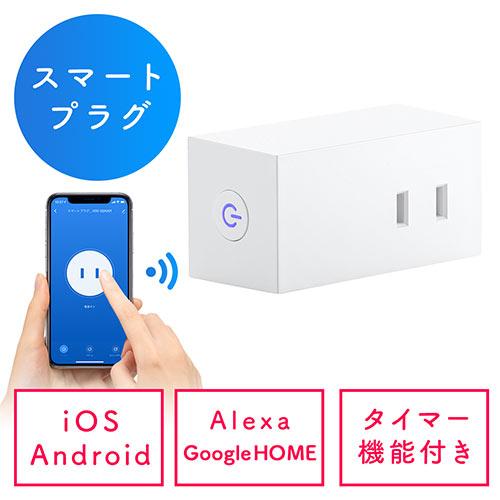 スマートプラグ(アレクサ・Google対応・WiFi・1個口・遠隔操作・直挿し)
